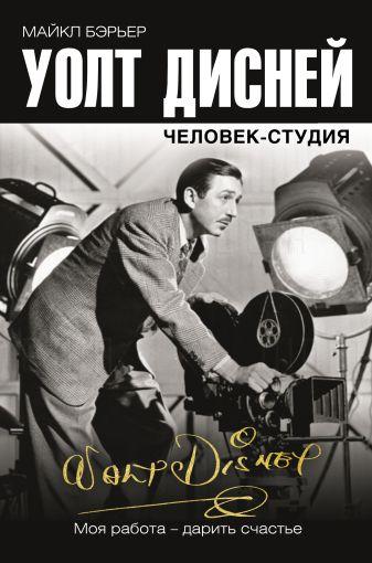 Майкл Бэрьер - Уолт Дисней: человек-студия обложка книги