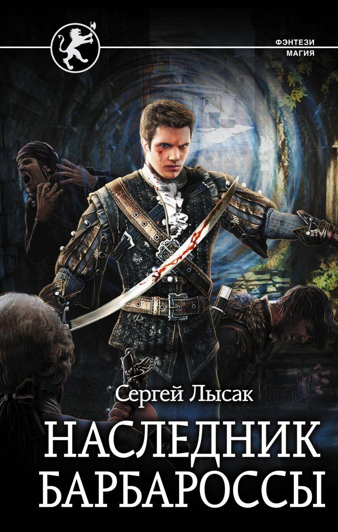 Сергей Лысак - Наследник Барбароссы обложка книги
