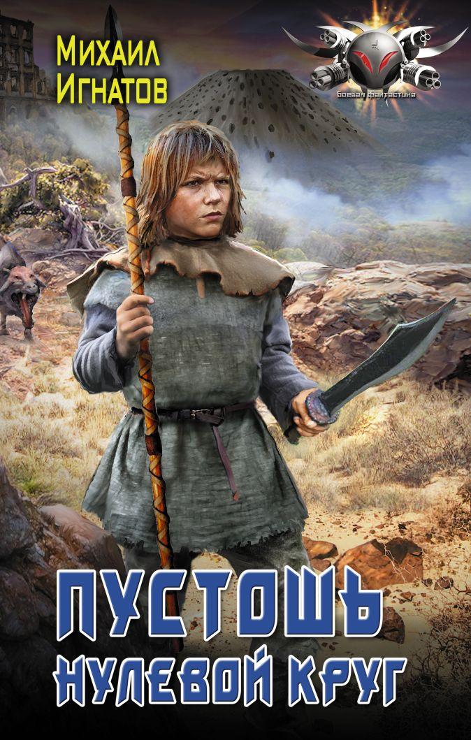 Михаил Игнатов - Пустошь. Нулевой круг обложка книги