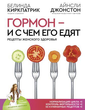 Белинда Киркпатрик, Айнсли Джонстон - Гормон - и с чем его едят. Рецепты женского здоровья обложка книги