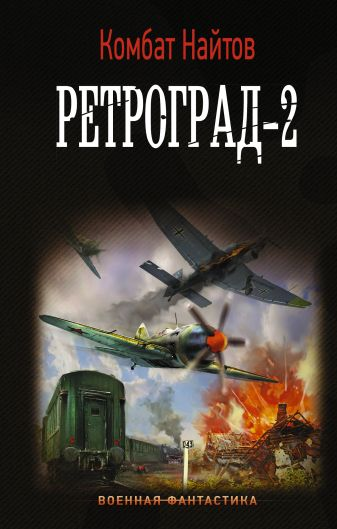 Комбат Найтов - Ретроград-2 обложка книги