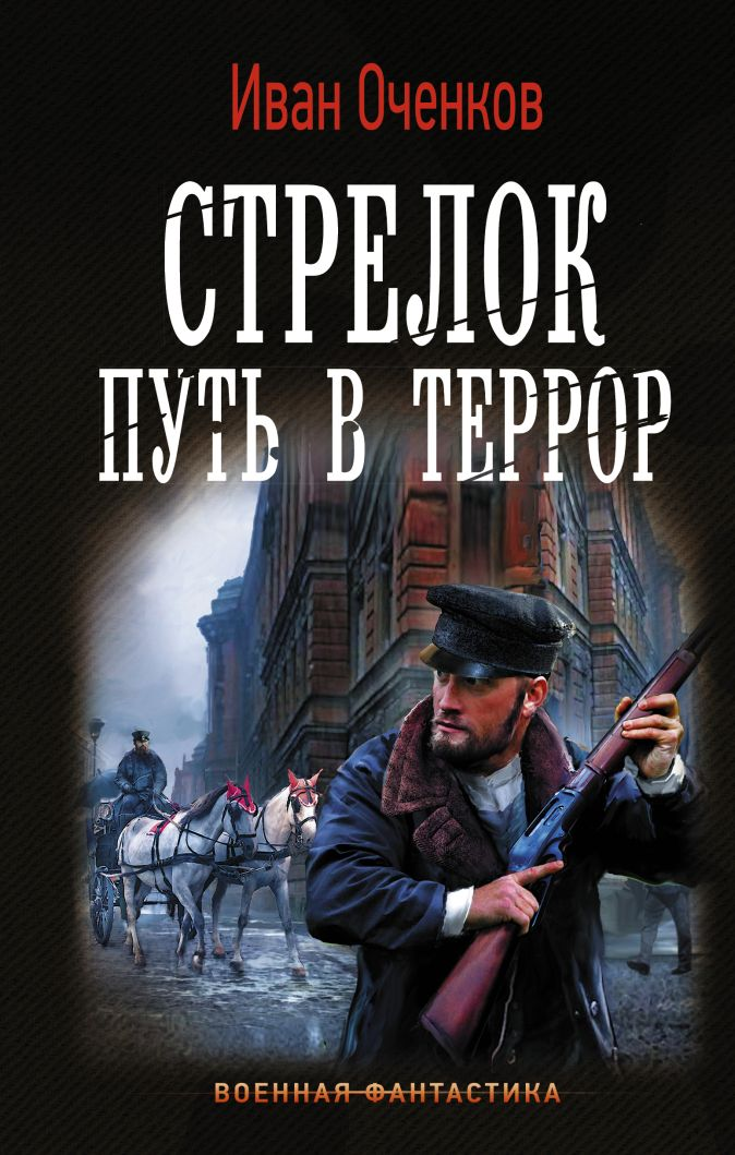Иван Оченков - Стрелок. Путь в террор обложка книги