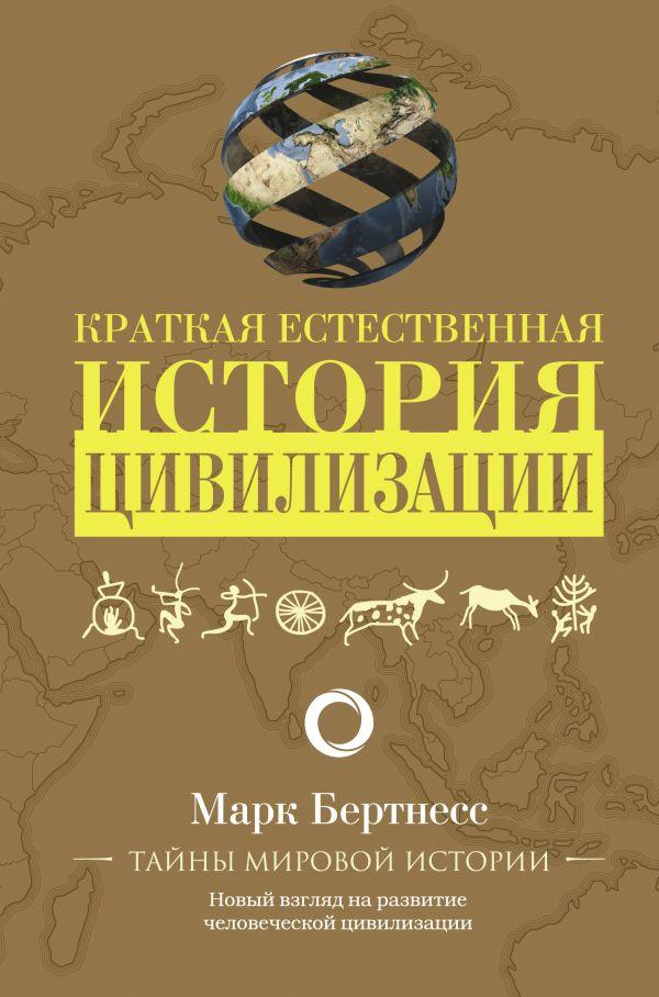 Краткая естественная история цивилизации ( Бертнесс Марк  )