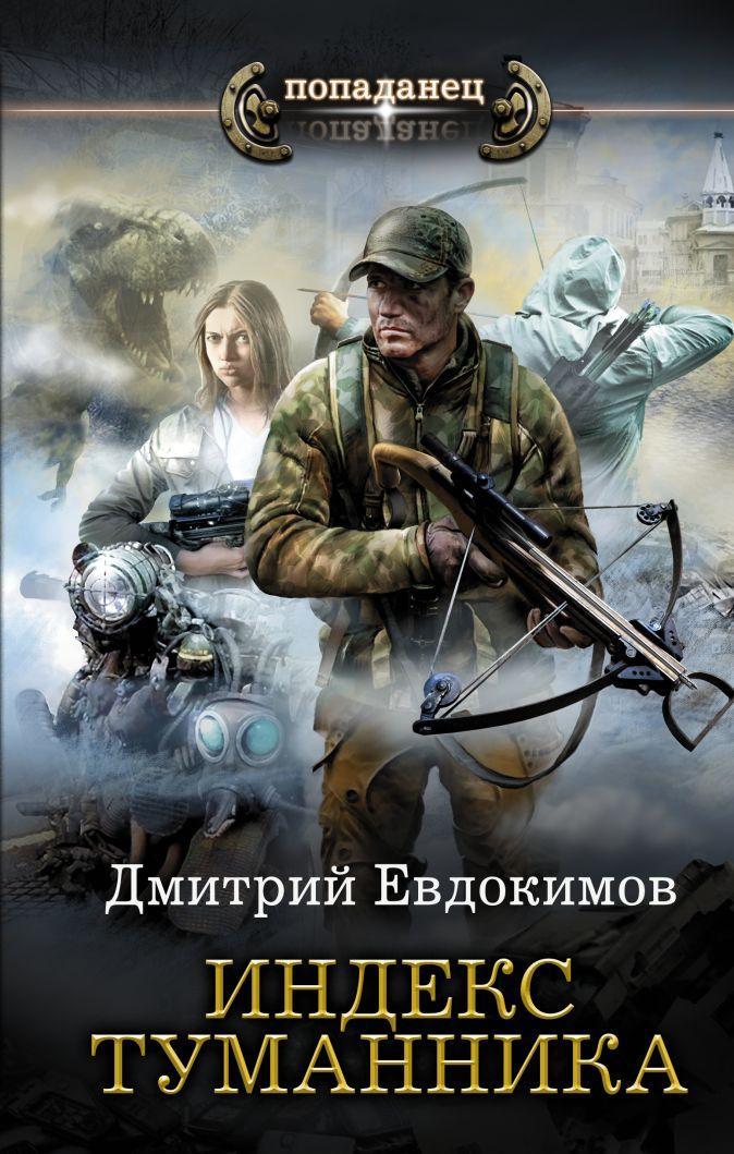 Дмитрий Евдокимов - Индекс туманника обложка книги