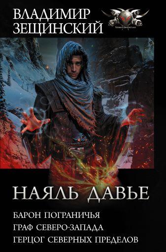 Владимир Зещинский - Наяль Давье-1 обложка книги