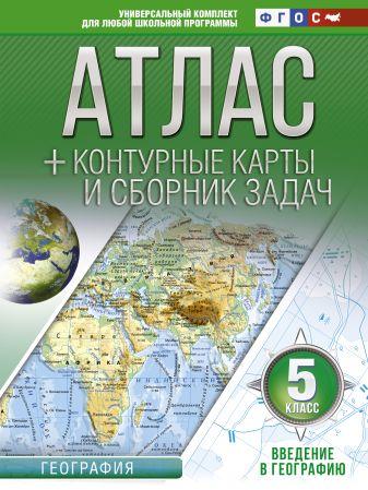 Крылова О.В. - Атлас + контурные карты 5 класс. Введение в географию. ФГОС (с Крымом) обложка книги