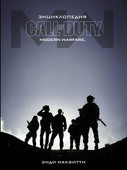 Энциклопедия Call of Duty: Modern Warfare - фото 1