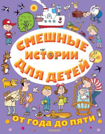 Драгунский В.Ю., Успенский Э.Ю., Остер Г.Б. и др. - Смешные истории для детей от года до пяти обложка книги