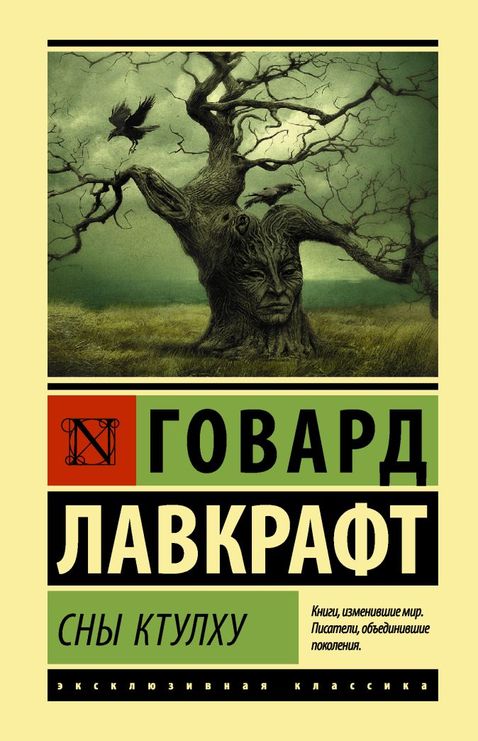 Говард Лавкрафт - Сны Ктулху обложка книги