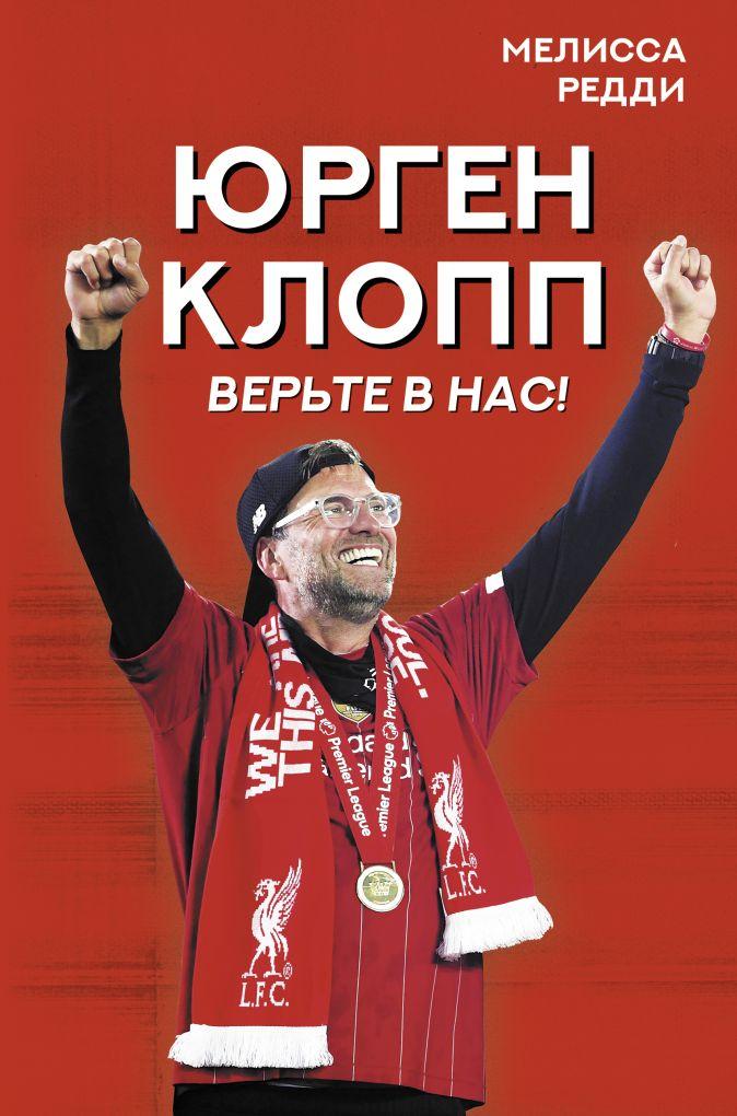"""Мелисса Редди - Верьте в нас! Как Юрген Клопп вернул """"Ливерпуль"""" на вершину обложка книги"""