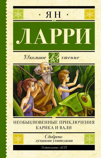 Ларри Я.Л. - Необыкновенные приключения Карика и Вали обложка книги
