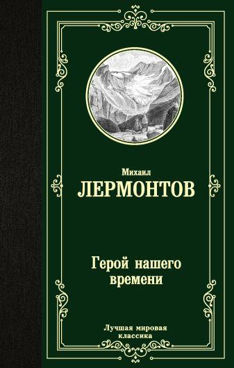 Михаил Юрьевич Лермонтов - Герой нашего времени обложка книги