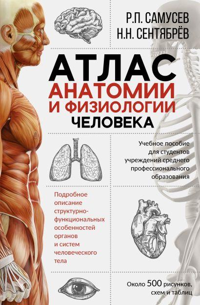 Атлас анатомии и физиологии человека. Учебное пособие для студентов учреждений среднего профессионального образования - фото 1