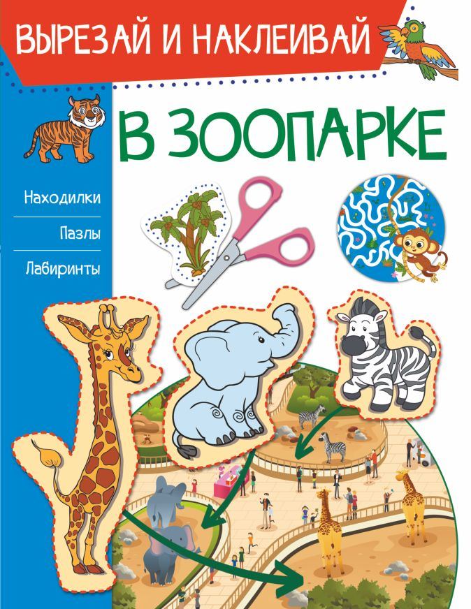 Попова И.М. - В зоопарке обложка книги