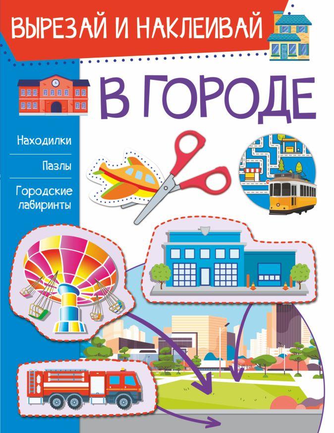 Попова И.М. - В городе обложка книги