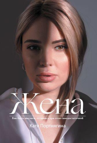 Катя Портнягина - Жена обложка книги