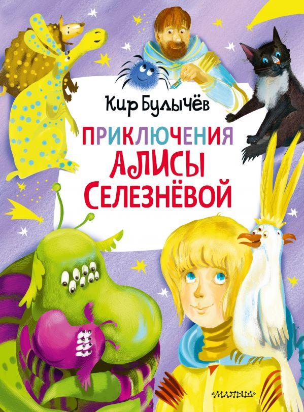 Булычев Кир Приключения Алисы Селезнёвой (3 книги внутри)