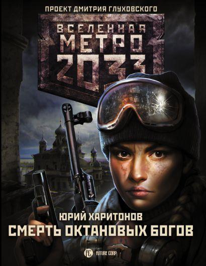 Метро 2033: Смерть октановых богов - фото 1