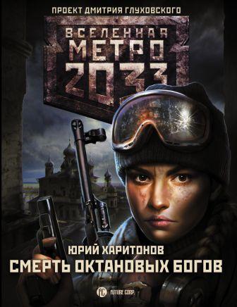 Юрий Харитонов - Метро 2033: Смерть октановых богов обложка книги
