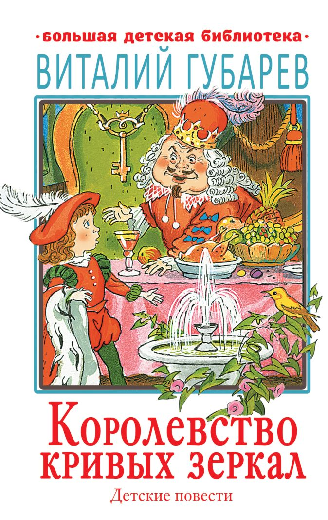 Губарев В.Г. - Королевство кривых зеркал. Детские повести обложка книги