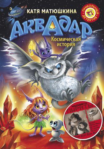 Катя Матюшкина - Аквадар обложка книги