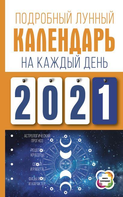 Подробный лунный календарь на каждый день 2021 года - фото 1