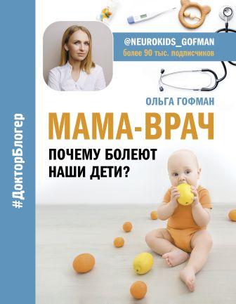 Гофман О.С. - МАМА-ВРАЧ. Почему болеют наши дети? обложка книги