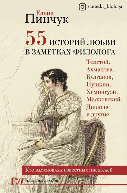 55 историй любви в заметках филолога. Кто вдохновлял известных писателей - фото 1