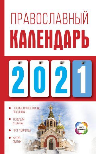 Хорсанд Д.В. - Православный календарь на 2021 год обложка книги