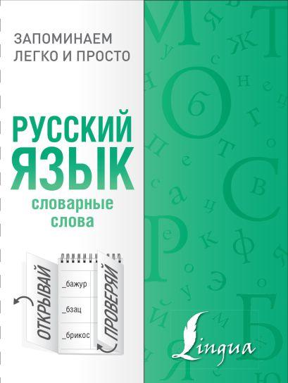 Русский язык. Словарные слова - фото 1