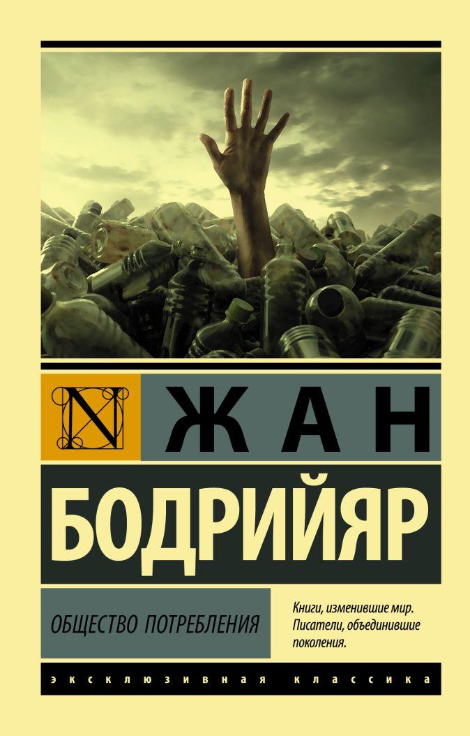 Жан Бодрийяр - Общество потребления обложка книги