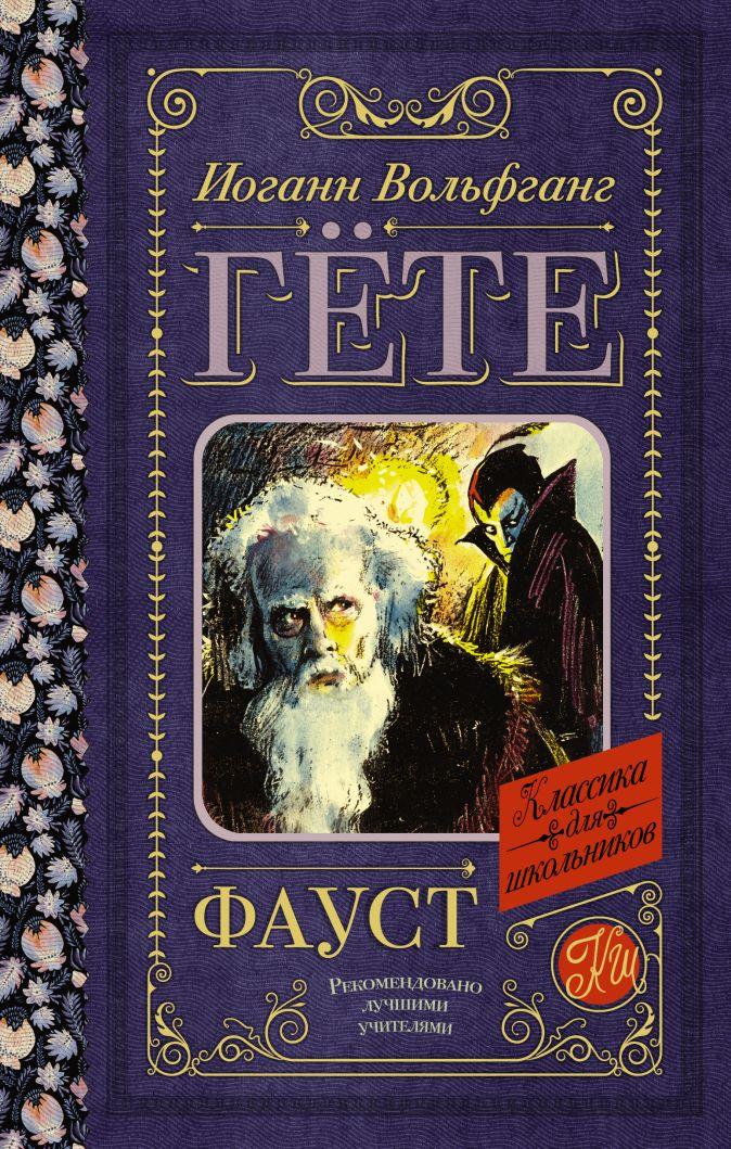 И. В. Гёте - Фауст обложка книги