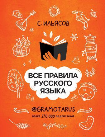 С.М. Ильясов - Все правила русского языка. Твоя ГРАМОТНОСТЬ от @GRAMOTARUS обложка книги