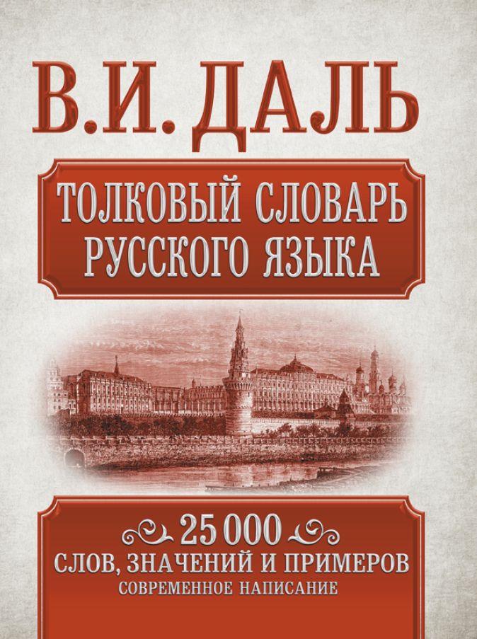 В.И. Даль - Толковый словарь русского языка обложка книги