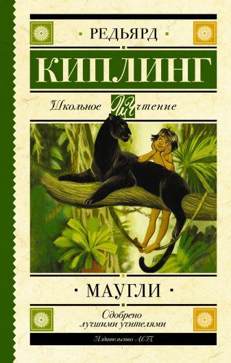 Р. Киплинг - Маугли обложка книги