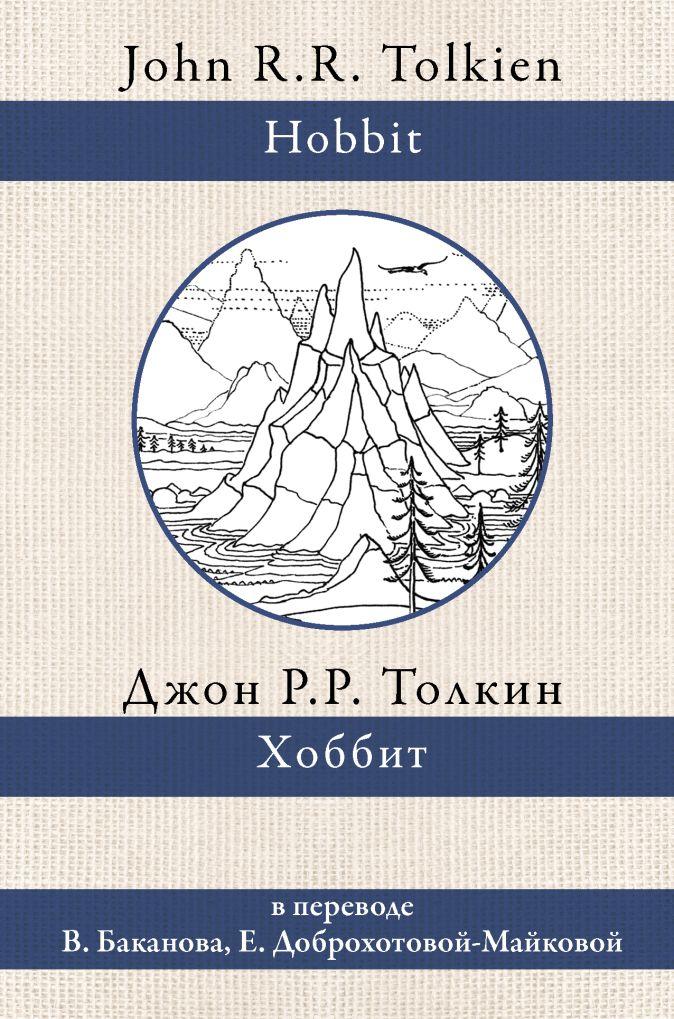 Джон Рональд Руэл Толкин - Хоббит обложка книги