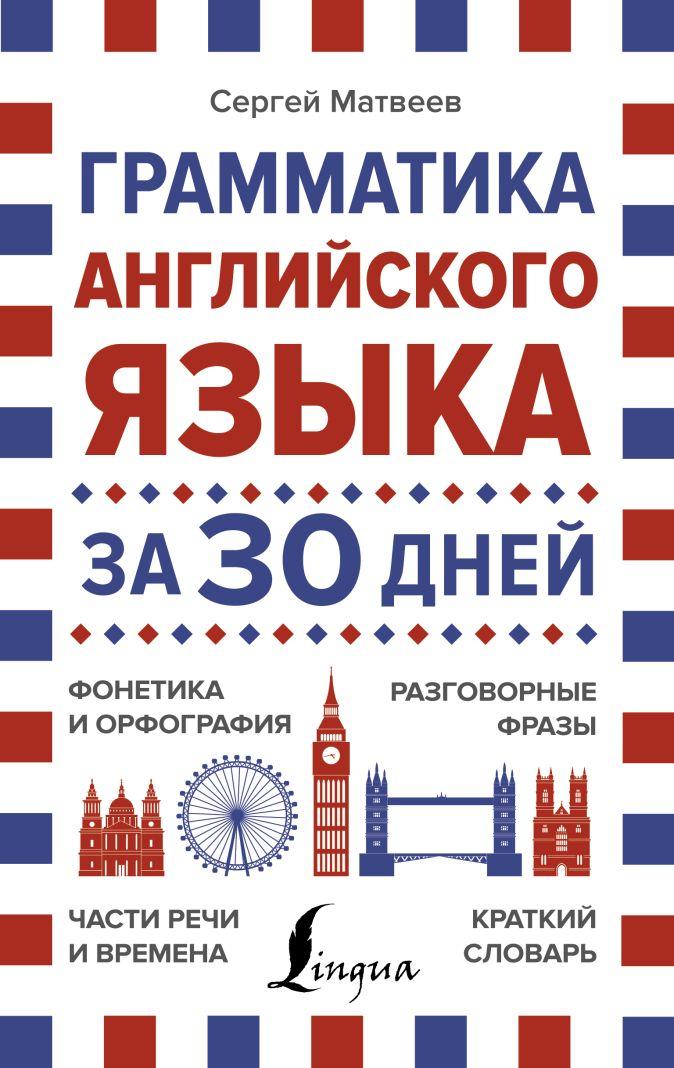 Сергей Матвеев - Грамматика английского языка за 30 дней обложка книги