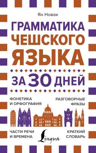 Ян Новак - Грамматика чешского языка за 30 дней обложка книги