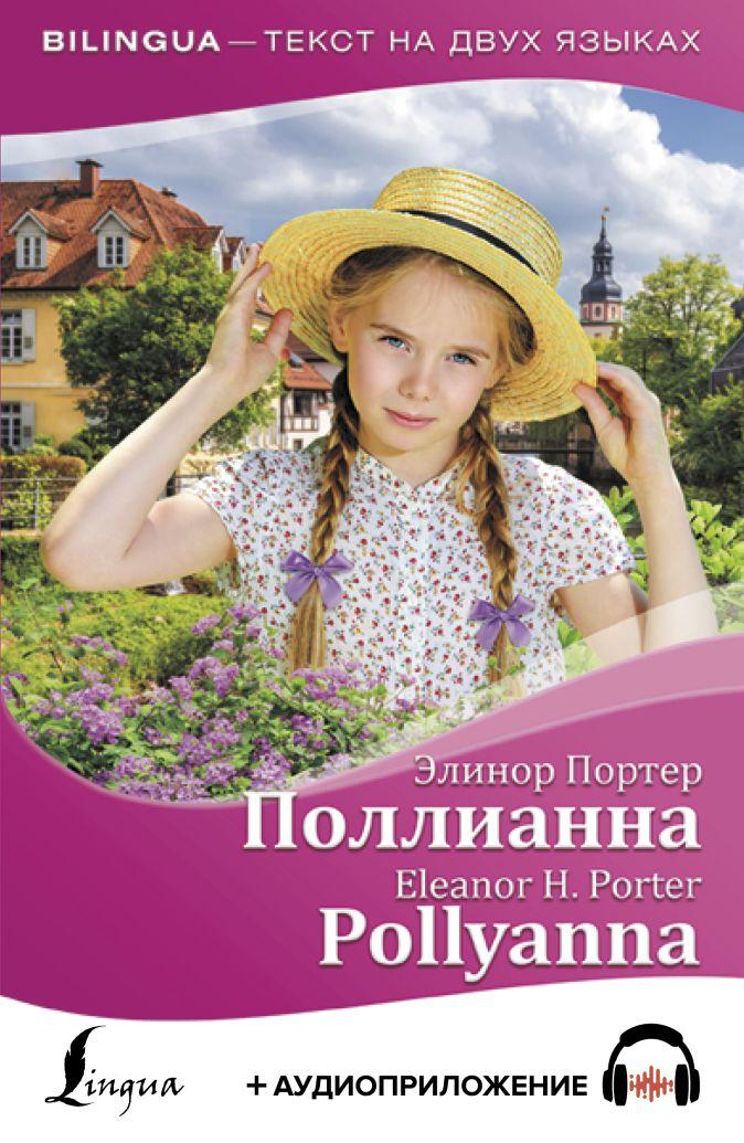 Элинор Портер - Поллианна = Pollyanna + аудиоприложение обложка книги
