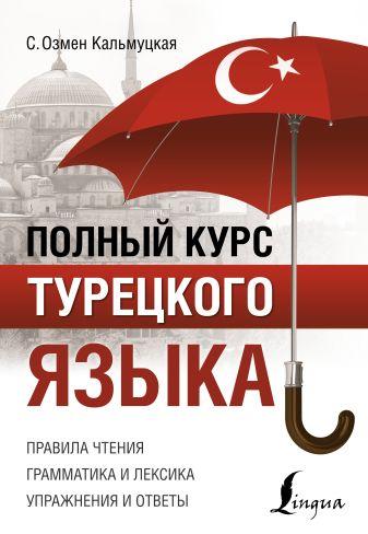 С. О. Кальмуцкая - Полный курс турецкого языка обложка книги