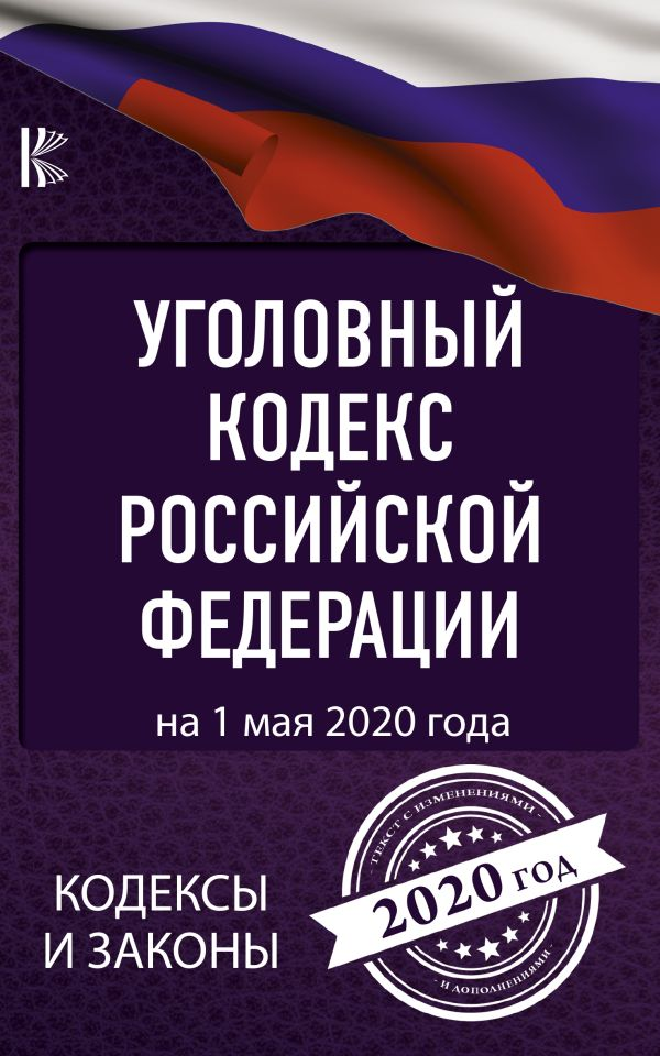 Уголовный Кодекс Российской Федерации на 1 мая 2020 года ( .  )