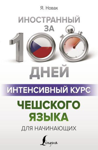 Я. Новак - Интенсивный курс чешского языка для начинающих обложка книги