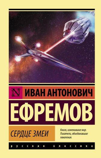 Иван Антонович Ефремов - Сердце Змеи обложка книги