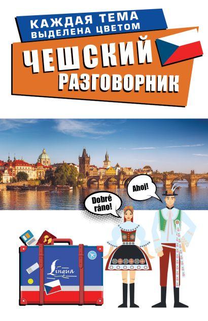 Чешский разговорник - фото 1