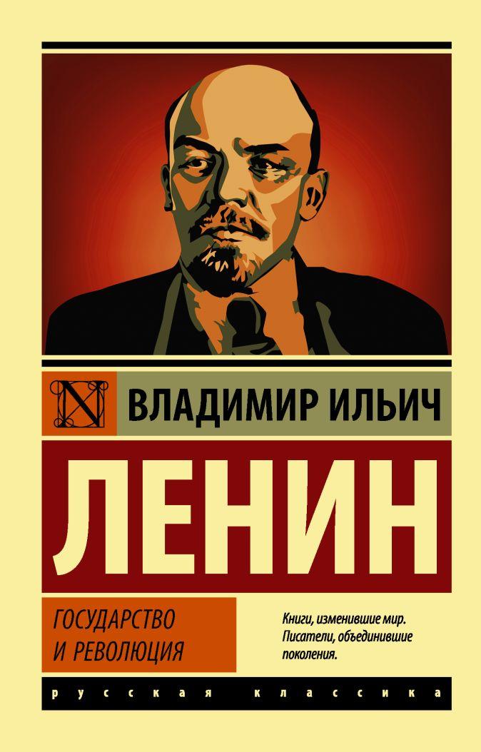 Владимир Ленин - Государство и революция обложка книги