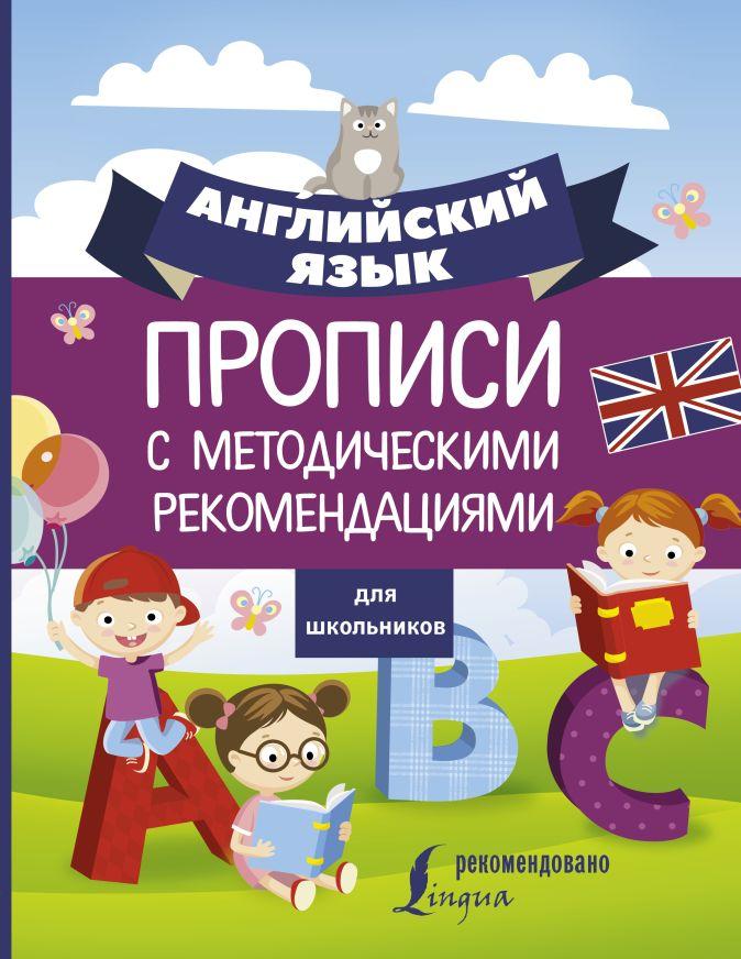 Английский язык для школьников. Прописи с методическими рекомендациями