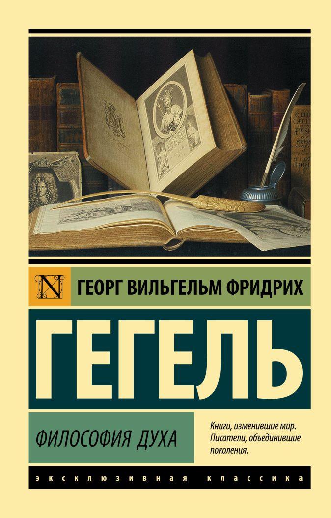 Георг Вильгельм Фридрих Гегель - Философия духа обложка книги