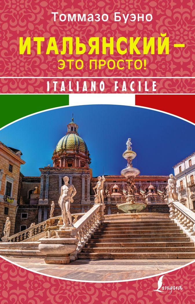 Т. Буэно - Итальянский - это просто! Italiano facile обложка книги