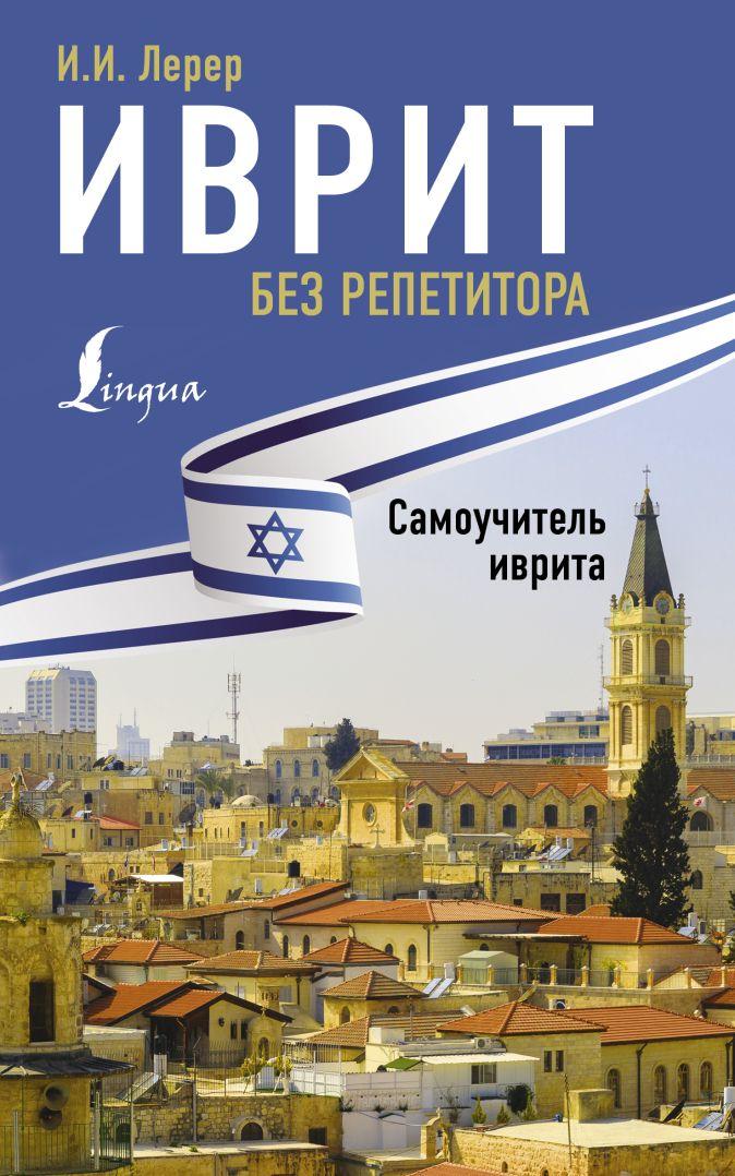 И. И. Лерер - Иврит без репетитора. Самоучитель иврита обложка книги