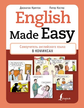 Джонатан Кричтон, Питер Костер - English Made Easy: Самоучитель английского языка в комиксах обложка книги